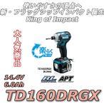 マキタ TD160DRGX 充電式インパクトドライバー 14.4V 6.0Ah