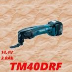 マキタ TM40DRF マルチツール 14.4V 3.0Ah