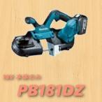 マキタ PB181DZ 充電式ポータブルバンドソー 18V