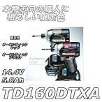 【期間限定】マキタ TD160DTXA 充電式インパクトドライバー 14.4V 5.0Ah 【限定カラー】