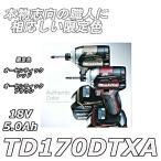 【期間限定】マキタ TD170DTXA 充電式インパクトドライバー 18V 5.0Ah 【限定カラー】