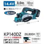 マキタ KP140DZ 充電式カンナ 替刃式 切削幅82mm 14.4V