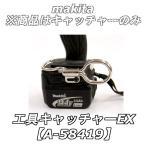マキタ A-58419 工具キャッチャーEX