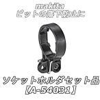 マキタ A-54031 ソケットホルダセット品