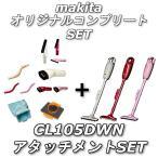 マキタ 充電式クリーナー+アタッチメントフルSET 【CL105DWN+アタッチメント】