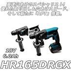 マキタ HR165DRGX 充電式ハンマードリル 18V 6.0Ah
