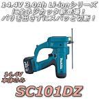 ショッピングバリ マキタ SC101DZ 充電式全ネジカッター 14.4V 本体のみ