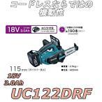 マキタ UC122DRF 充電式チェンソー 18V 3.0Ah ガイドバー115mm