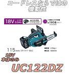 マキタ UC122DZ 充電式チェンソー 18V 本体のみ ガイドバー115mm