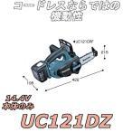 マキタ UC121DZ 充電式チェンソー 本体のみ 14.4V ガイドバー115mm