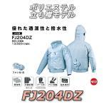 マキタ FJ204DZ ポリエステル 充電式ファンジャケット 立ち襟モデル