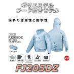 充電式ファンジャケット フード付モデル FJ205DZ