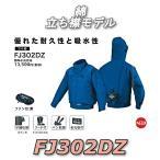マキタ FJ302DZ 綿 充電式ファンジャケット 立ち襟モデル