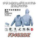 マキタ FJ402DZ チタン加工+ポリエステル 充電式ファンジャケット 立ち襟モデル