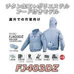 マキタ FJ403DZ チタン加工+ポリエステル 充電式ファンジャケット フード付きモデル