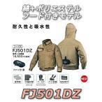 マキタ FJ501DZ 綿+ポリエステル 充電式ファンジャケット フード付きモデル