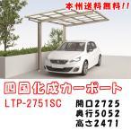 1台用アルミカーポート 四国化成 ライトポート 基本タイプ 標準高 2751 ポリカーボネート板 LTP-(B・P・K)2751SC 【本州送料無料!】