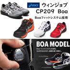 アシックス 安全靴 1271A029 ウィンジョブ CP209Boa Boaシステムを採用しフィット性を高めたローカットタイプ asics 安全靴スニーカー