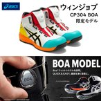 アシックス 安全靴 1271A030 104 ウィンジョブ CP304Boa 限定カラー Boaシステムを採用 ハイカットタイプ asics 安全靴スニーカー
