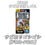 呉工業 KURE サビ取りゴシゴシ サビ取り消しゴム FOR-PRO NO5455