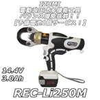 IZUMI 電動油圧式多機能工具 REC-Li250M 【サービス品あり】