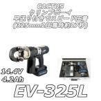 CACTUS(カクスタ) コードレス油圧式圧着工具 EV-325L クリンプボーイ
