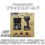 パナソニック 電動インパクト EZ75A7LJ2GT1 プレミアムモデル 18V 5Ah 【予約販売】