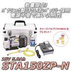 【数量限定】 タスコ TASCO 省電力型充電式真空ポンプ標準セット STA150ZP-N