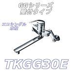 【送料無料】 TOTO シングルレバー混合栓 TKGG30E 壁付タイプ エコシングル水栓 一般地 【在庫有り数量限定】