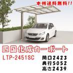 1台用アルミカーポート 四国化成 ライトポート 基本タイプ 標準高 2451 ポリカーボネート板 LTP-(B・P・K)2451SC 【本州送料無料!】