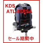 ムラテックKDS  フルライン高輝度レーザー墨出器  スーパーレイ  ATL-85RSA 三脚・受光器付