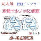 Yahoo!高橋本社Yahoo!店【お買い得セール】マキタ 165mm 鮫肌プレミアムホワイトチップソー  A-64353  外径165mm/刃数45 【3枚】