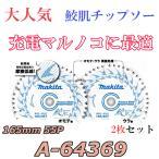 Yahoo!高橋本社Yahoo!店【お買い得セール】マキタ 165mm 鮫肌プレミアムホワイトチップソー  A-64369  外径165mm/刃数55 【3枚】