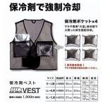 マキタ 保冷剤ベスト A-68703 5L・6L・7Lサイズ用