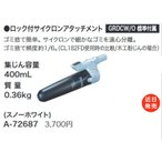 マキタ ロック付サイクロンアタッチメント ホワイトグレー A-72687