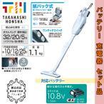 マキタ CL107FDSHW 充電式クリーナー 10.8V 1.5Ah バッテリー・充電器set 【本州送料無料】