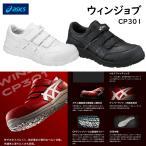 アシックス 安全靴 FCP301 ウィンジョブ CP301  砂や水が入りにくい asics 安全靴スニーカー 【3193】