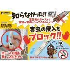 大進 害虫侵入防止ドレンキャップ DS-DC001 【2個入り】 エアコン 室外機 虫 ゴキブリ
