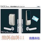 美和ロック PiACK2 電池式電動サムターンユニット DTFL2-DA  リチウム電池式 【ピアック2】