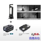 パナソニック マルチ投光器 EZ37C3+EZ9L54ST 電池パック・充電器セット (EZ9L54・EZ0L81)