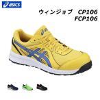 ウィンジョブ CP106 FCP106