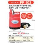 ツルミ ファミリー水中ポンプ FP-10S-60HZ