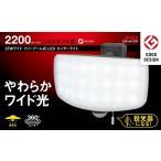 musashi(ムサシ) RITEX 27Wワイド フリーアーム式 LEDセンサーライト(LED-AC1027) 投光器にもなるセンサーライト