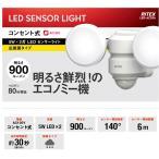musashi(ムサシ) RITEX 5W×2灯 LED センサーライト(LED-AC206) AC100V