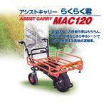 メイホー(MEIHO)  アシストキャリー MAC120 電動アシスト付き運搬車