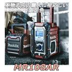 マキタ MR108AR 充電式ラジオ 限定色オーセンティックレッド