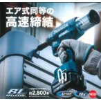 マキタ 充電式リベッタ RV150DRG 18V 6.0Ah 【対応リベットφ2.4〜4.8mm】 バッテリー/充電器セット品