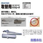 【ポイント15倍】 リョービ S-202P ドアマン 取替用 ドアクローザー 【簡単交換】