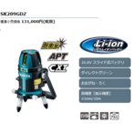 マキタ 充電式屋内 屋外兼用墨出し器 SK209GDZ