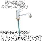 TOTO キッチン用水栓 キッチンシャワー TKGG31EC (2パターン水流)